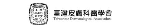 臺灣皮膚科醫學會