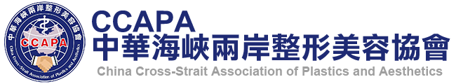 CCAPA中華海峽兩岸整形美容協會