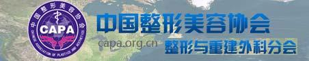 中国整形美容协会 整形与重建外科分会