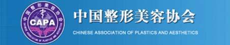 中国整形美容协会